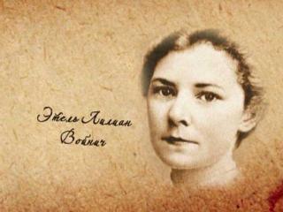 Этель Лилиан Войнич и герои ее сердца