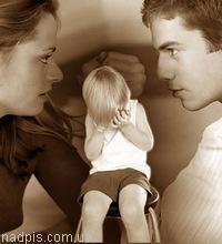 Проблемы семьи