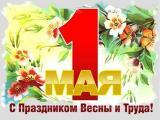 Сегодня этот праздник отмечается в 142 странах и территориях мира 1 мая или в первый понедельник мая.