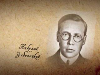 Николай Заболоцкий. Огонь, мерцающий в сосуде
