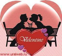 Романтический вечер ко Дню святого Валентина 14 февраля